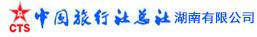 湖南省中国旅行社
