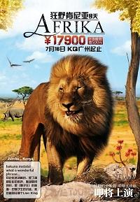 【狂野假期】肯尼亚深度精华7天