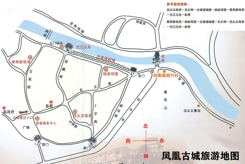 2013年最新凤凰古城电子地图-张家界景区地图+指南