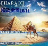 【埃及深度】埃及深度10天-开罗+卢克索+红海