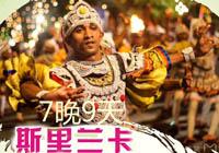 【上海起止斯里兰卡】东航飞斯里兰卡7晚9天之旅