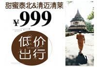 【清迈+清莱】长沙直飞-清迈清莱六天悠享之旅(一天自由活动)