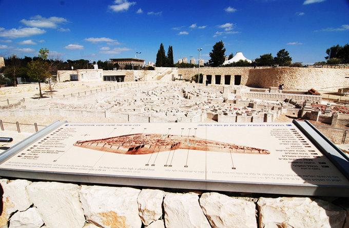 以色列博物馆_耶路撒冷_以色列