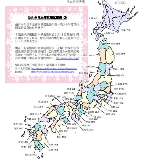 今年日本樱花开放期提早 日本赏樱时间地图