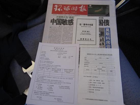 旅行妙招第十二期:朝鲜之行的诸多禁忌